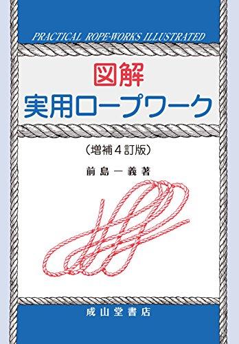図解 実用ロープワーク 【増補4訂版】