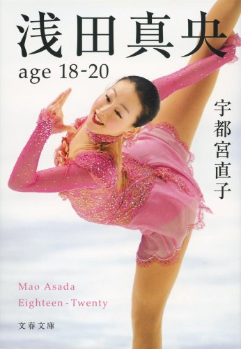 浅田真央 age18-20 (文春文庫)