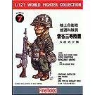 1/12 ワールドファイターシリーズ FT7 陸上自衛隊普通科隊員 雲谷三等陸曹