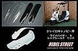 ジャイロキャノピー用レッグシールド・ワイドバイザー セット DCR-040S