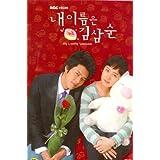 私の名前はキム・サムスン DVD BOX 韓国版 リージョン3(日本のDVDプレーヤーでは見ることができません・日本語字幕はありません)