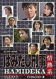 はみだし刑事情熱系 PART6 コレクターズDVD<デジタルリマスター版>