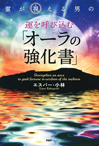 霊が視える男の 運を呼び込む「オーラの強化書」
