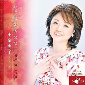 『六つの浪漫』~小泉惠子 木下牧子を歌う-花岡千春(ピアノ)と共に紡ぐ安らぎの世界-