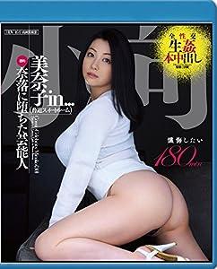 【引退作品】小向美奈子in…脅迫スイートルーム [Blu-ray]