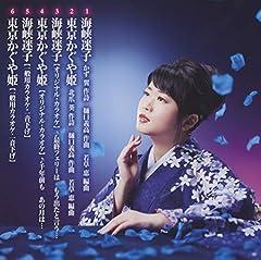 中西りえ「東京かぐや姫」のジャケット画像