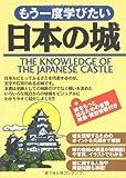 もう一度学びたい日本の城