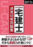 2017年版 U-CANの宅建士 過去10年問題集 (ユーキャンの資格試験シリーズ)