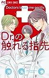 Dr.の触れる指先 (Betsucomiフラワーコミックス)