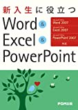新入生に役立つWord&Excel&PowerPoint―Microsoft Office Word/Excel/PowerPoint2007対応