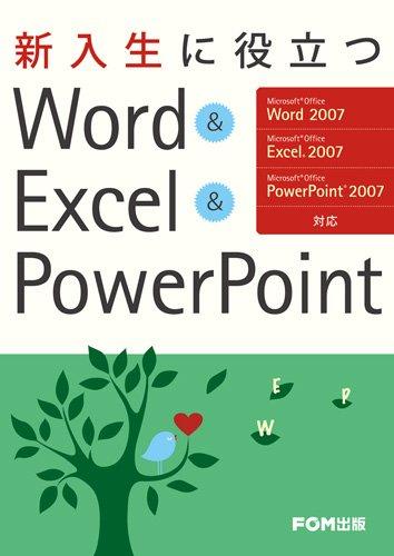 新入生に役立つWord&Excel&PowerPoint―Microsoft Office Word/Excel/PowerPoint2007対応