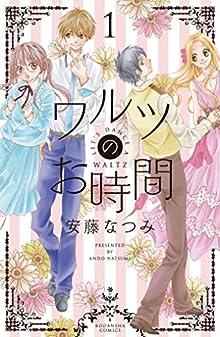 ワルツのお時間(1) (なかよしコミックス)