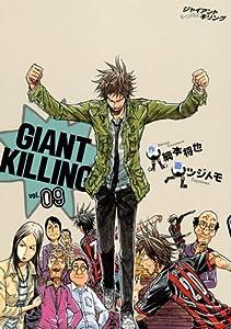 GIANT KILLING(9) (モーニングKC)  / ツジトモ、綱本 将也