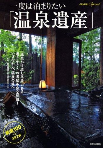 一度は泊まりたい「温泉遺産」 厳選100+397軒 (講談社 Mook)