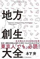 木下 斉 (著)(6)新品: ¥ 1,620ポイント:49pt (3%)7点の新品/中古品を見る:¥ 1,620より