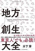 木下 斉 (著)(23)新品: ¥ 1,620ポイント:49pt (3%)19点の新品/中古品を見る:¥ 1,620より