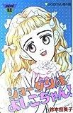 ジョーダンはよしこちゃん / 鈴木 由美子 のシリーズ情報を見る