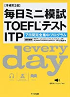 [音声ダウンロード付き]毎日ミニ模試TOEFLテストITP 増補第2版