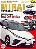 ニューカー速報プラス 第15弾 新型TOYOTA MIRAI(ミライ) (CARTOP MOOK)