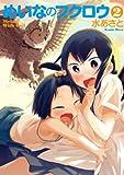 めいなのフクロウ 2巻(完) (バンチコミックス)
