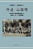丹波・山国隊: 時代祭「維新勤王隊」の由来となった草莽隊