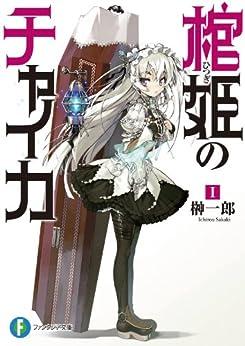 [榊 一郎, なまにくATK]の棺姫のチャイカI (富士見ファンタジア文庫)