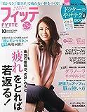 FYTTE (フィッテ) 2014年 10月号 [雑誌] 画像