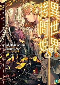 異世界拷問姫 8【電子特典付き】 (MF文庫J)