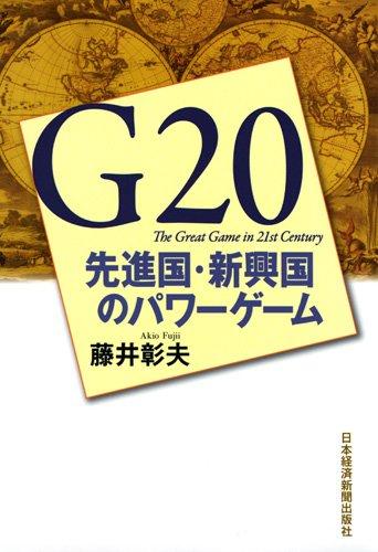 G20 先進国・新興国のパワーゲーム