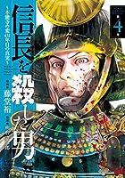 信長を殺した男 ~本能寺の変 431年目の真実~ コミック 1-4巻セット