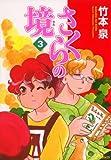 さくらの境3 (MFコミックス フラッパーシリーズ)
