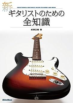 [成瀬 正樹]の新・ギタリストのための全知識