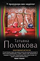 U prokurora vek nedolog (in Russian)