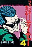 ファンキー・モンキーティーチャー(4) (ヤングマガジンコミックス)