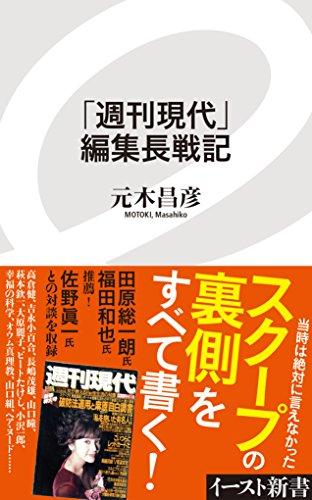 「週刊現代」編集長戦記 (イースト新書046)の詳細を見る
