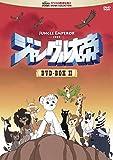 ジャングル大帝 DVD-BOX II[DVD]