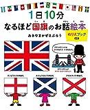 「1日10分 なるほど国旗のお話絵本 ぬりえブック付き (コドモエ[kod...」販売ページヘ