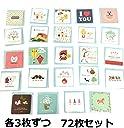 【Angelicate】ミニ メッセージカード 多目的 誕生日 カード グリーティングカード 手紙 封筒 付 (キュート 24種 72枚セット)