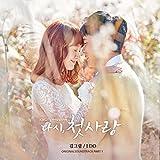 [CD]また、初恋(サウンドトラック)