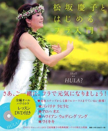 Shall We Hula? 松坂慶子とはじめるフラ入門[DVD付き]