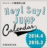 Hey! Say! JUMP 2014.4-2015.3 オフィシャルカレンダー (講談社カレンダー)