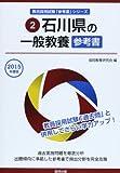 石川県の一般教養参考書 2015年度版 (教員採用試験「参考書」シリーズ)