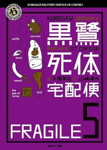 黒鷺死体宅配便5 (角川ホラー文庫 お 5-5)の詳細を見る