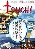 Touch!: マイル修行 HND発着ANA便 国内線編 (ガチンコ出版社)