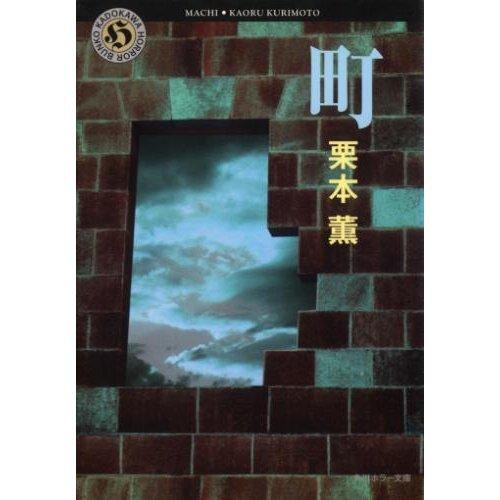 町 (角川ホラー文庫)の詳細を見る