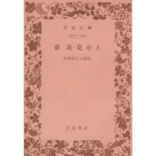 春泥・花冷え (岩波文庫 緑 65-1)