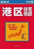 はい・まっぷ港区 (東京の住宅地図シリーズ)