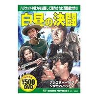 白昼の決闘 CCP-115 [DVD]