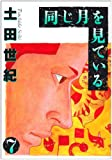 同じ月を見ている (7) (ヤングサンデーコミックス)