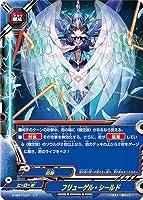 バディファイト/【パラレル】S-UB01-0031 フリューゲル・シールド【レア】